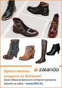 Zalando – Сезон 2013. Время менять сандалии на ботинки!